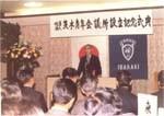 1977 社団法人格を取得
