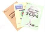 1996-3 35周年記念誌・馬山JC締結のあゆみ・特別会員名簿