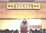 1995-2 第1回茨木市民博覧会を開催