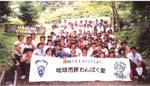 1998 第2回地球市民わんぱく塾の開催