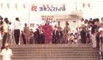 1973 第1回茨木フェスティバル