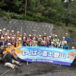 2011 「輝け!わんぱく富士山登山!」