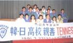 1991-1 韓・日高校親善テニス大会