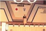 1981 創立20周年式典