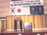 1995-1 韓国馬山JC姉妹締結25周年