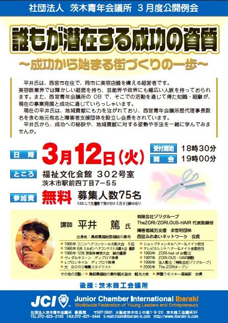 3月度例会_1