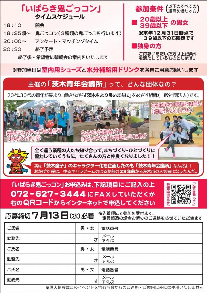 いばらき鬼ごっコンチラシ最終校正用-002