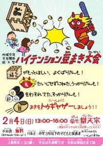 ハイテンション豆まき大会チラシVer.2-1