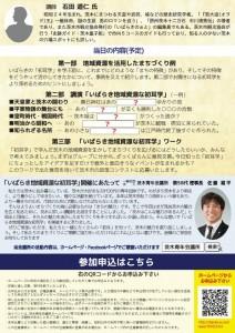 6月例会チラシVer.4-002