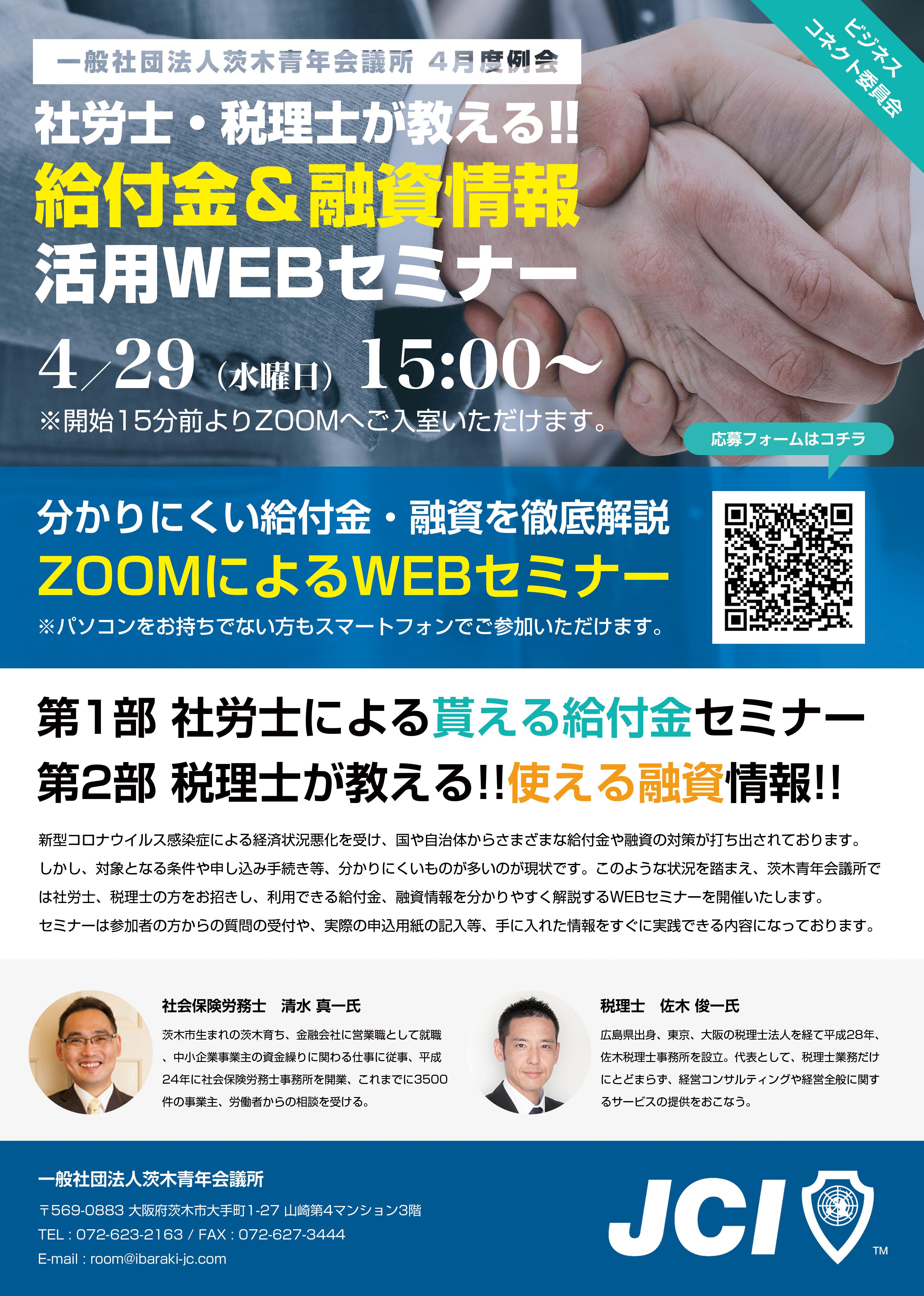 給付 金 市 茨木 大阪府茨木市:「茨木市事業者応援給付金」【令和3年2~3月実施分】